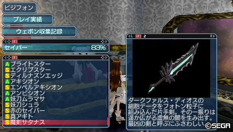 魔剣サタナス_001