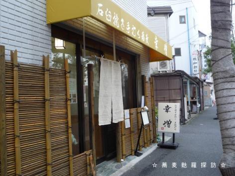 1.手打ち蕎麦 幸増 (店構え1)