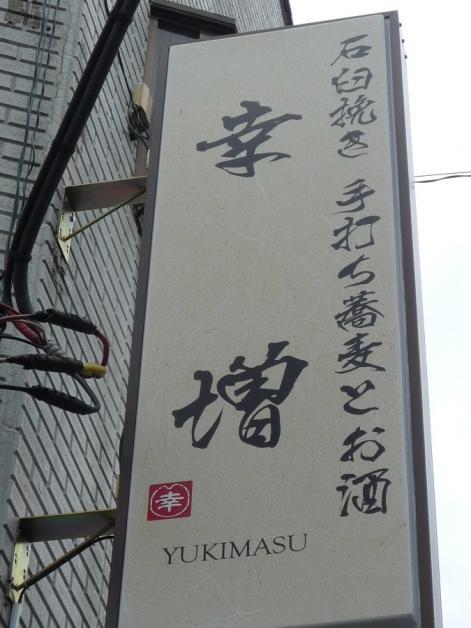 1.手打ち蕎麦 幸増 (外看板)