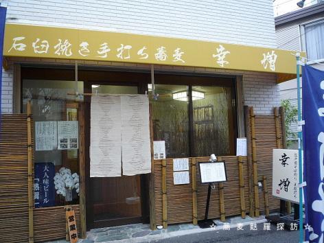 1.手打ち蕎麦 幸増 (店構え2)