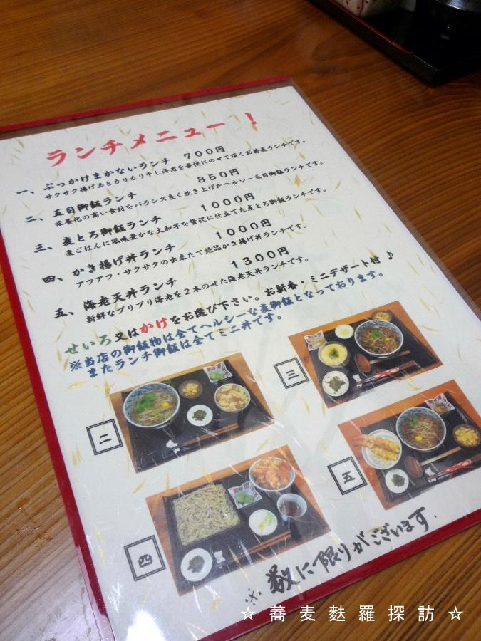 1.手打ち蕎麦 幸増 (品書1)