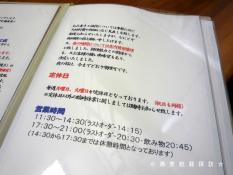 1.手打ち蕎麦 幸増 (品書4)