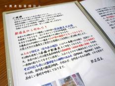 1.手打ち蕎麦 幸増 (品書3)
