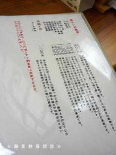 1.手打ち蕎麦 幸増 (品書6)
