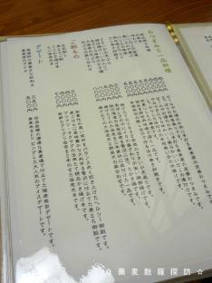 1.手打ち蕎麦 幸増 (品書7)
