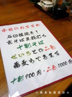 1.手打ち蕎麦 幸増 (品書2)