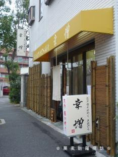 1.手打ち蕎麦 幸増 (店構え3)