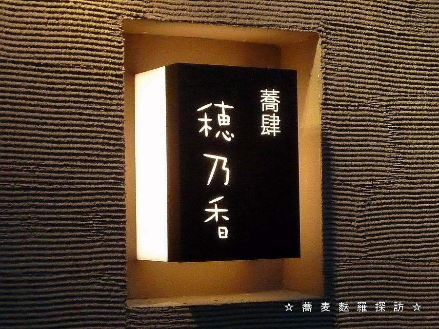 5.蕎肆 穂乃香 (看板)