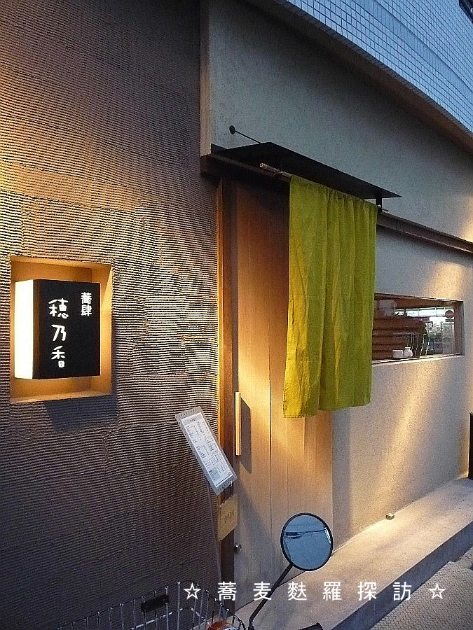 5.蕎肆 穂乃香 (店構え)