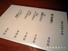 5.蕎肆 穂乃香 (品書・本日のおすすめ)