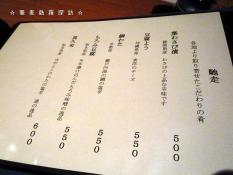 5.蕎肆 穂乃香 (品書5)