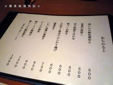 5.蕎肆 穂乃香 (品書4)