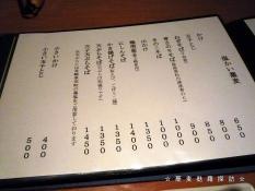 5.蕎肆 穂乃香 (品書2)