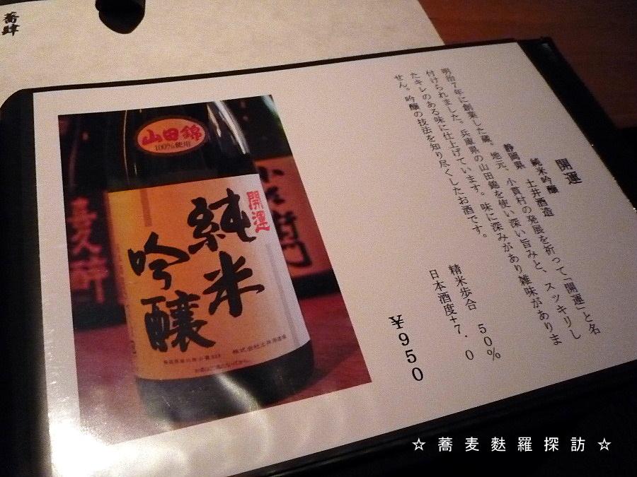 5.蕎肆 穂乃香 (お酒・品書1)