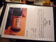 5.蕎肆 穂乃香 (お酒・品書3)
