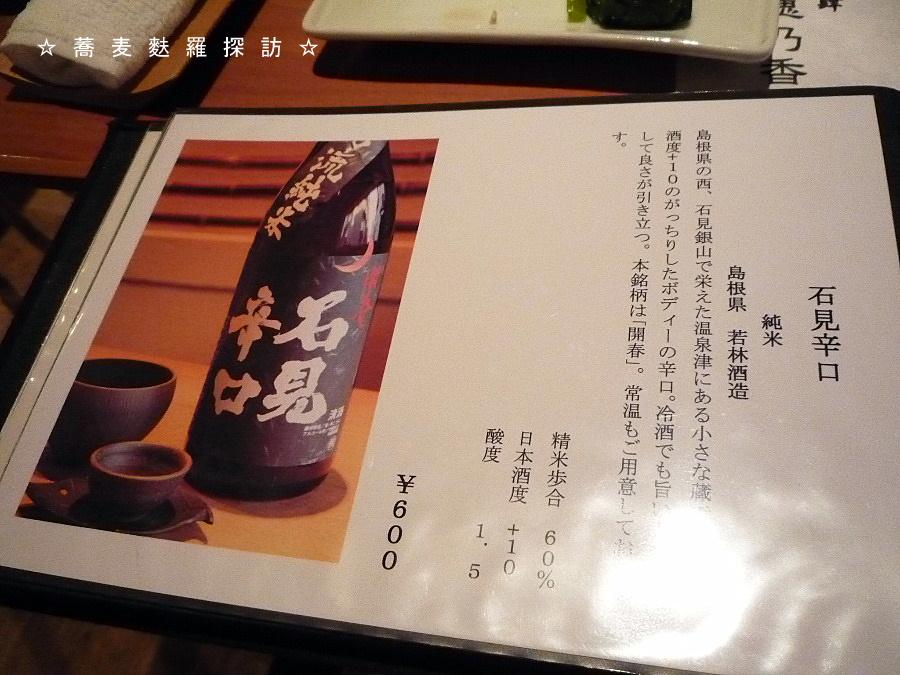 5.蕎肆 穂乃香 (お酒・品書2)