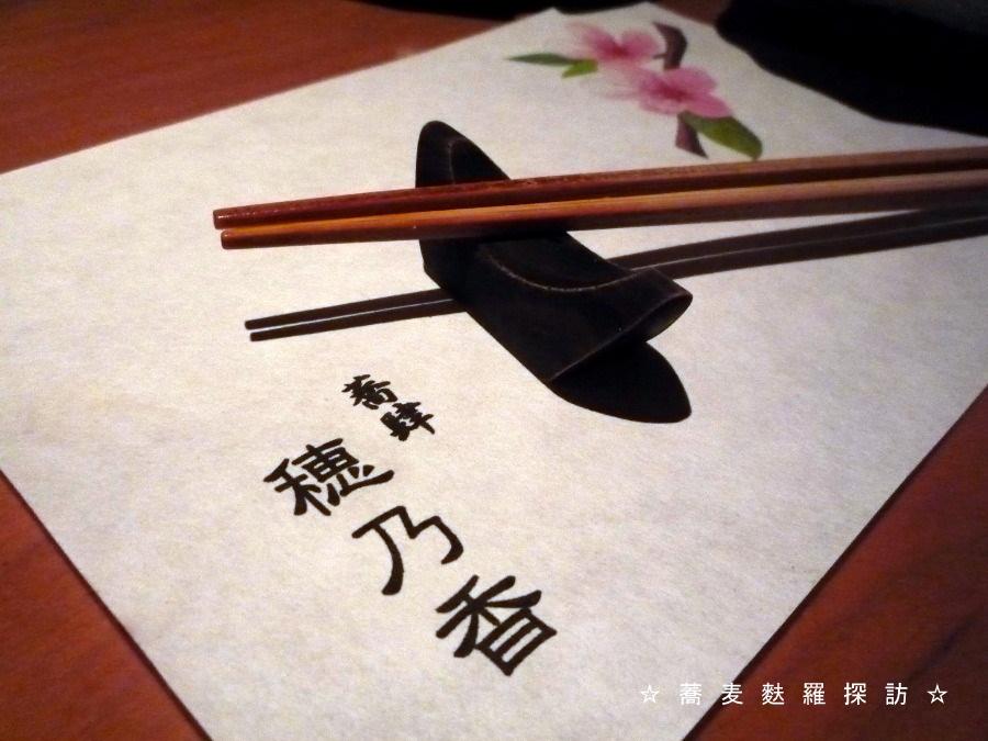 5.蕎肆 穂乃香 (敷紙)