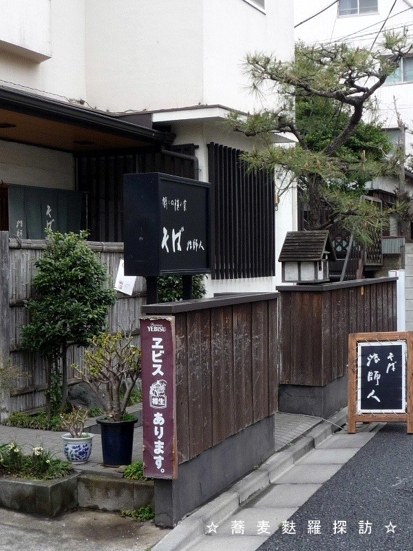 1.そば 法師人 (店構え)