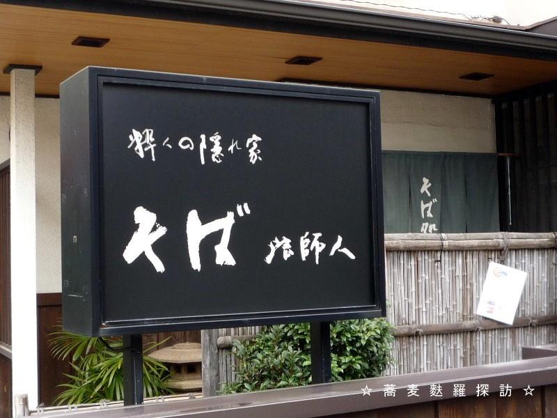1.そば 法師人 (看板)