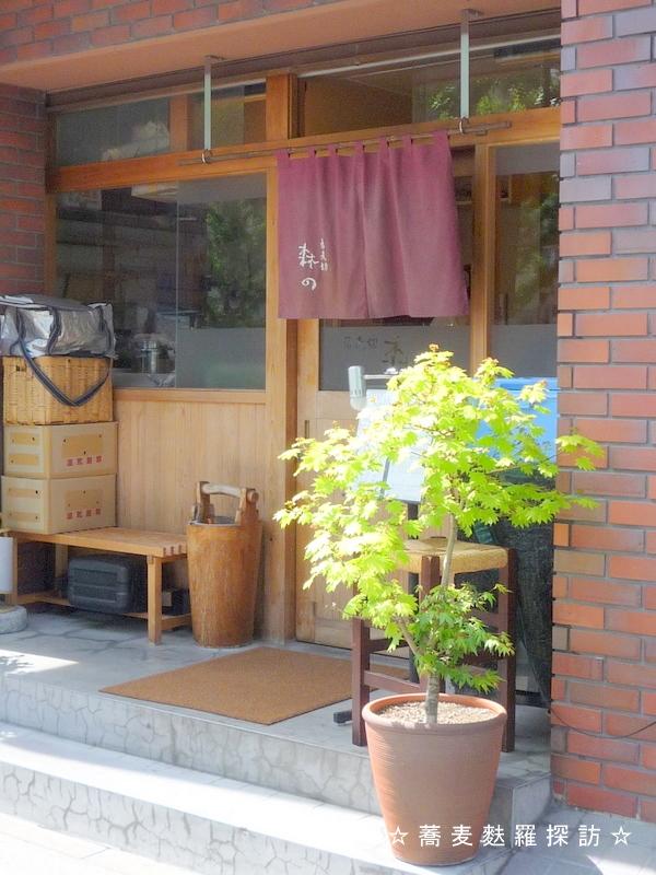 13.本郷 蕎麦切 森の (店構え)