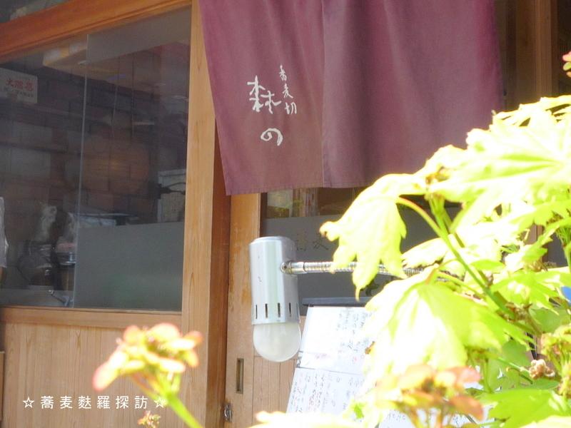 13.本郷 蕎麦切 森の (暖簾)