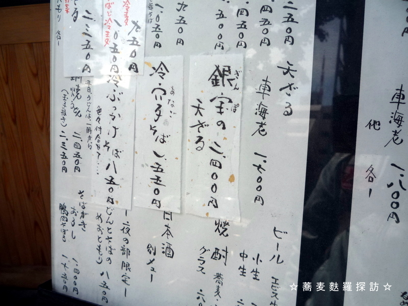 13.本郷 蕎麦切 森の (外品書アップ)