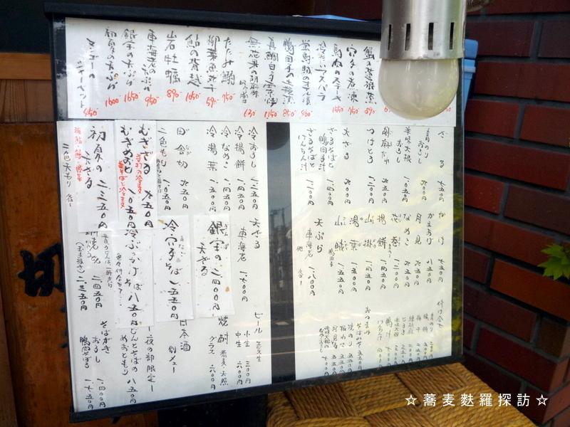 13.本郷 蕎麦切 森の (外品書)