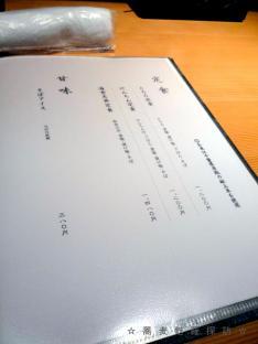 1.安田 840×630 (品書4)