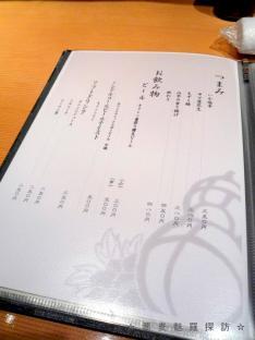 1.安田 840×630 (品書3)