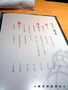 1.安田 840×630 (品書2)