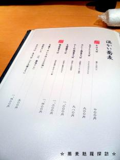 1.安田 840×630 (品書1)