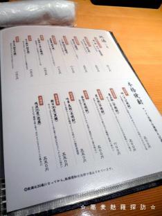 1.安田 840×630 (品書5)