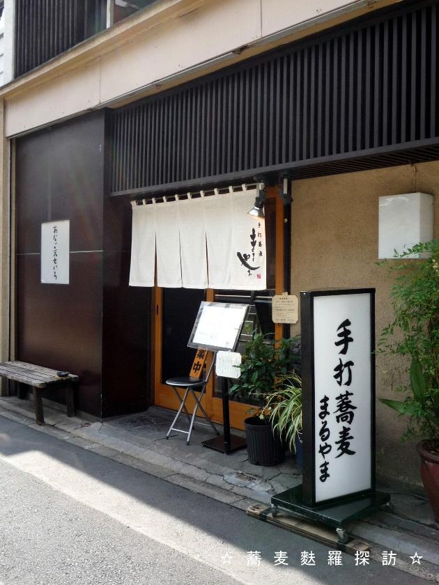 1.代田橋 まるやま 840×630 (店構え1)