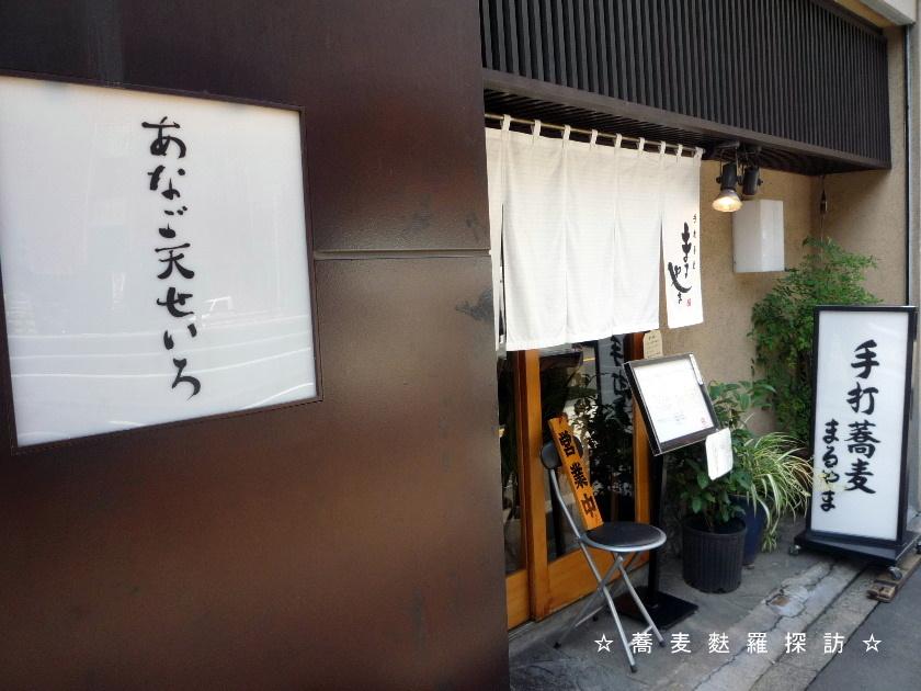 1.代田橋 まるやま 840×630 (店構え2)