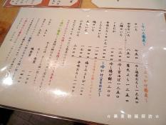 1.代田橋 まるやま 840×630 (品書1)