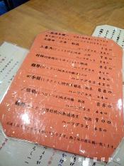 1.代田橋 まるやま 840×630 (品書3)