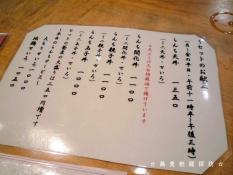 1.代田橋 まるやま 840×630 (品書2)