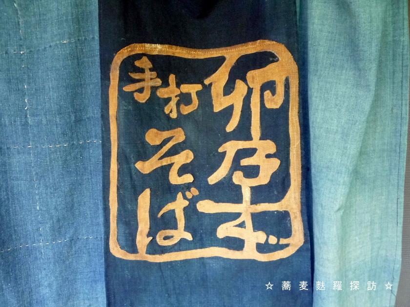 1.藤枝市 手打そば 卯乃木 (暖簾)