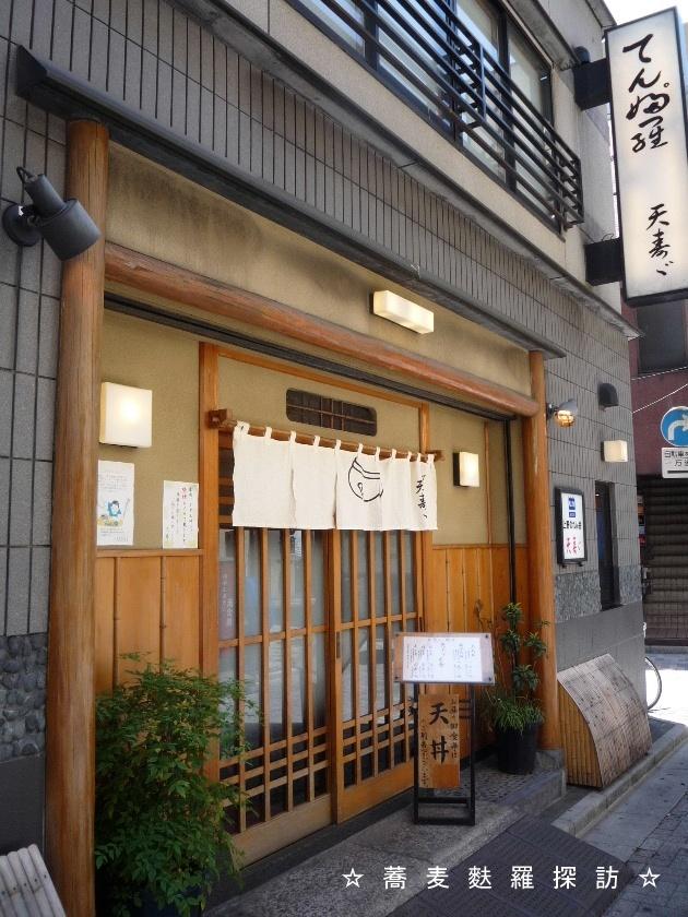 4.てん婦羅 天寿ヾ (店構え)