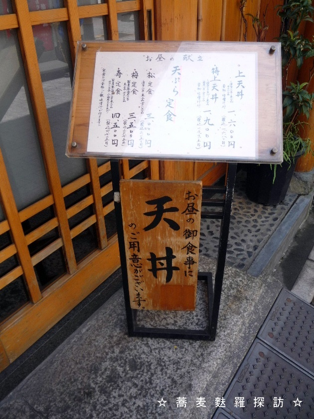 4.てん婦羅 天寿ヾ (入口)