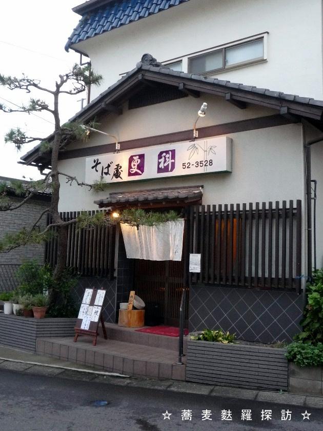 4. 流山 更科 すず季 (店構え)