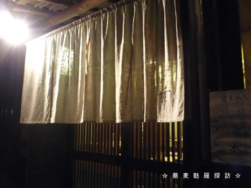4. 流山 更科 すず季 (暖簾)