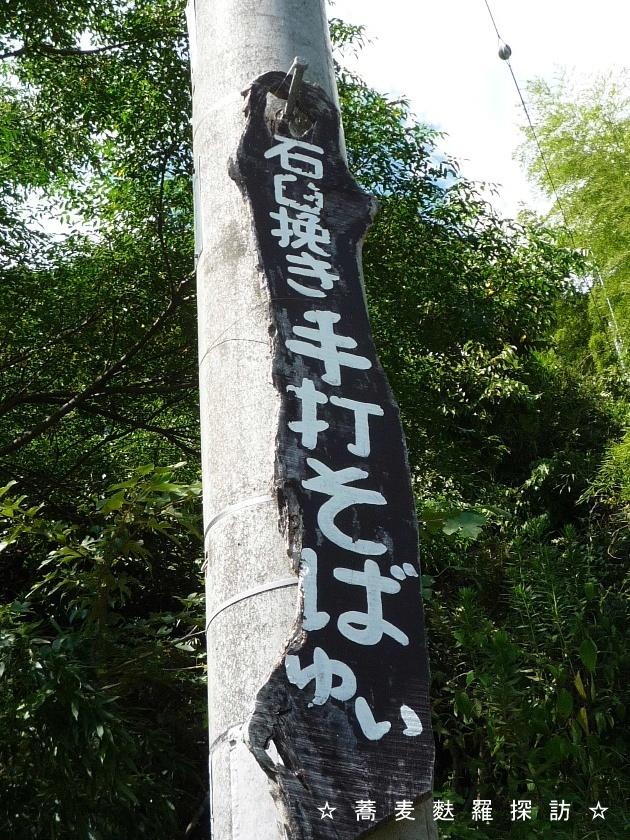 1.手打蕎麦 ゆい (1)