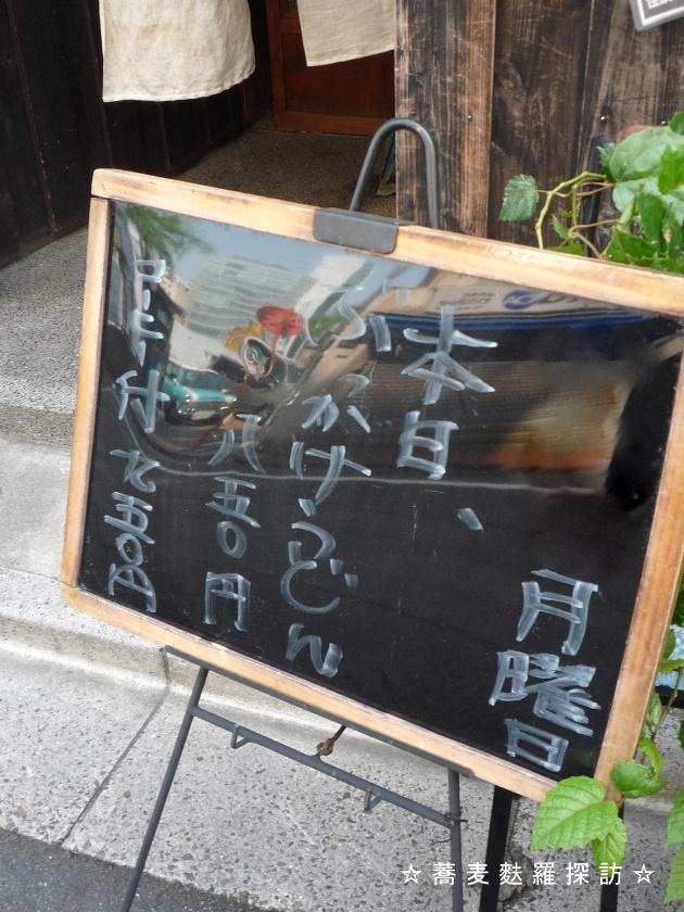 7. 八重洲 おにわか (外品書)