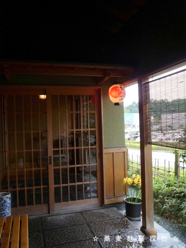 3.島田市 蕎ノ字 (入口)