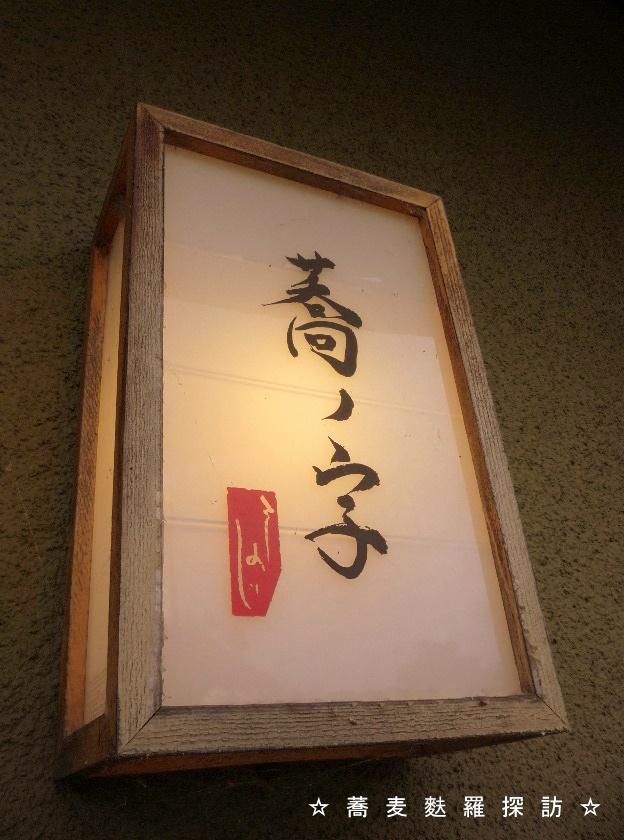3.島田市 蕎ノ字 (2)