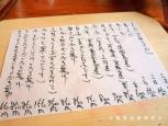 3.島田市 蕎ノ字 (本日の品書1)