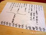 3.島田市 蕎ノ字 (本日の品書2)
