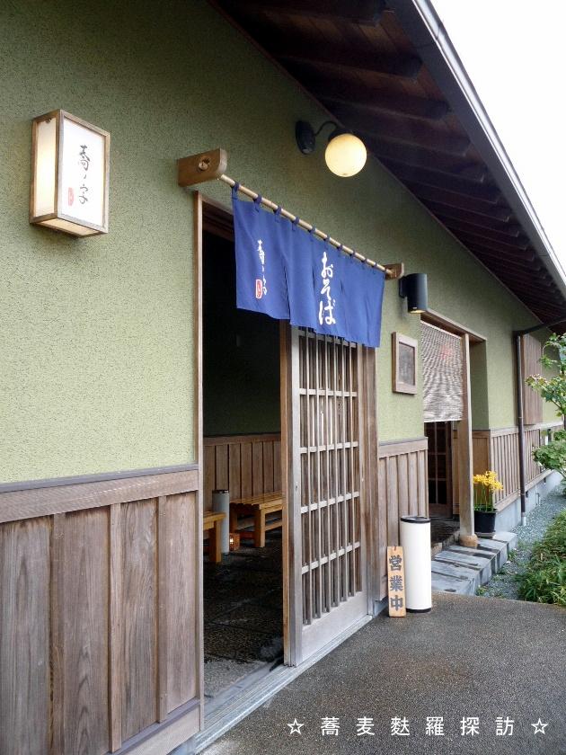 3.島田市 蕎ノ字(店構え1)