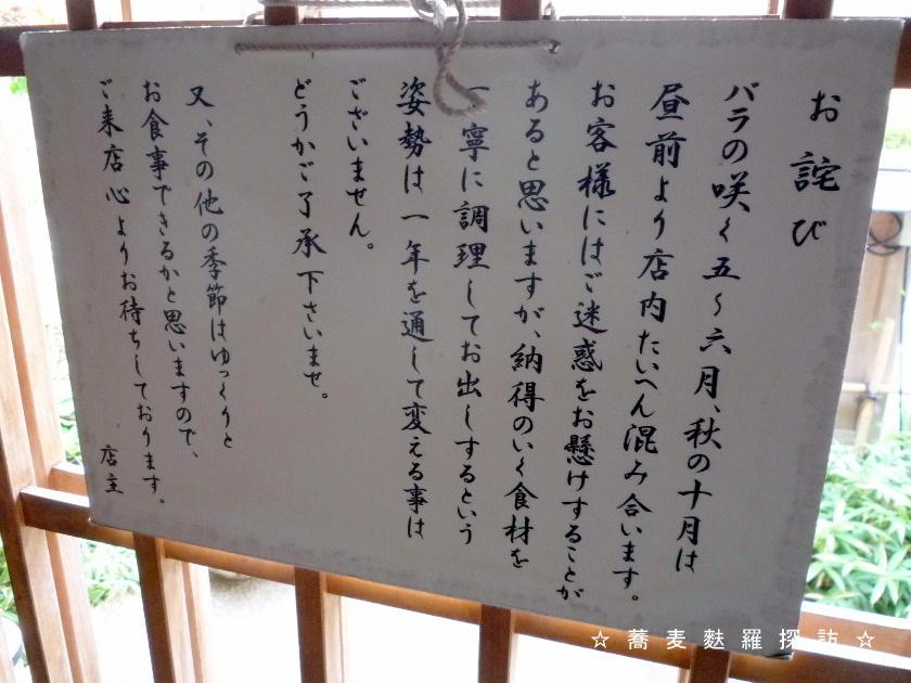 3.島田市 蕎ノ字 (お詫び)
